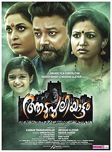 Aadupuliyattam (2016) 720p 1.2GB UNCUT DVDRip [Hindi DD 2.0 – Malayalam 2.0] ESubs MKV