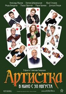 <i>Actress</i> (2007 film) 2007 film by Stanislav Govorukhin