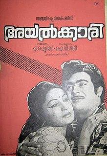 <i>Ayalkkaari</i> 1976 film by I. V. Sasi