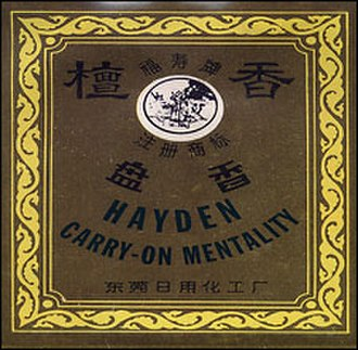 Carry On Mentality - Image: Carry On Mentality (Hayden album)
