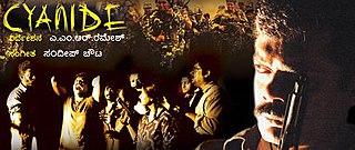 <i>Cyanide</i> (2006 film) 2006 film by A. M. R. Ramesh