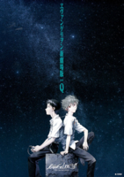 Picture of a movie: Evangelion: 3.0 You Can