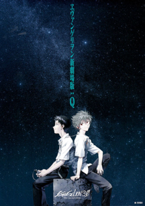 Evangelion: 3.0 You Can (Not) Redo - Japanese theatrical poster
