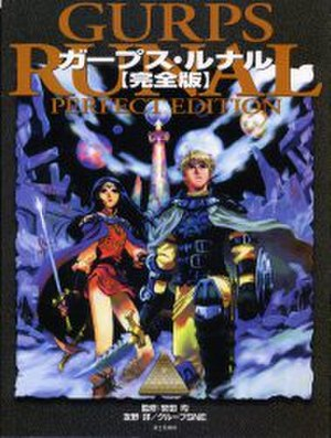 Japanese role-playing game - GURPS Runal, the most successful GURPS supplement in Japan
