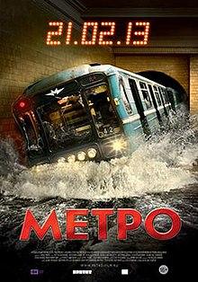 Subway Film