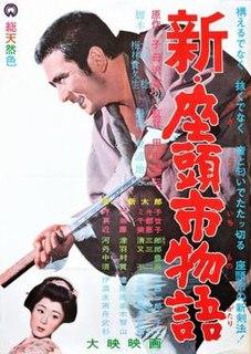 <i>The New Tale of Zatoichi</i> 1963 film by Tokuzō Tanaka