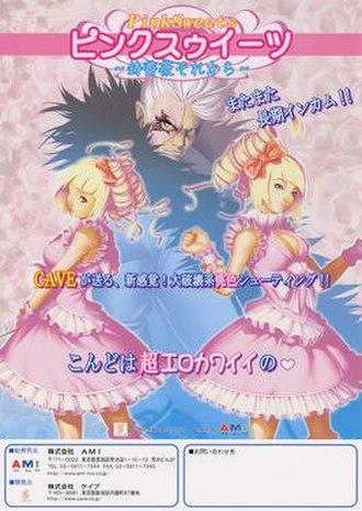 Pink Sweets: Ibara Sorekara - Arcade flyer