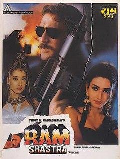 <i>Ram Shastra</i> 1995 Indian film