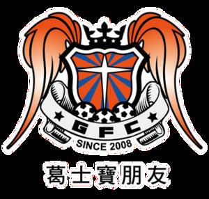 Sai Kung Friends FC - Image: Sai Kung Friends FC logo