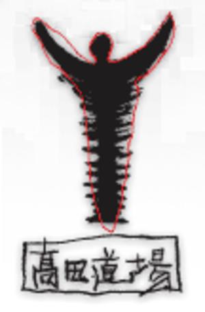 Takada Dojo - Image: Takada Dojo Logo