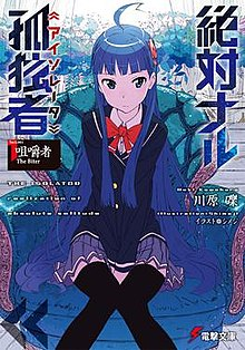Image result for The Isolator, Vol. 1 (manga) by Reki Kawahara, Naoki Koshimizu (Visual Art)