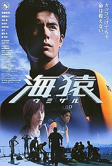 Umizaru japanese poster.jpg