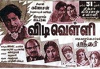 1960 film by C. V. Sridhar