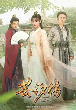 Legend of Yunxi - Wikipedia