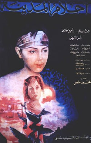 Dreams of the City - Image: Ahlam al Madina film poster 1983