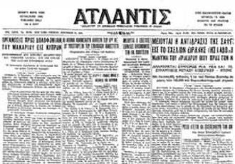 Atlantis (newspaper) - Image: Atlantis Greek Daily Newspaper