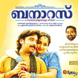 Banaras (2009 film) - Image: Banaras (2009 film)