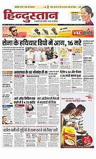 <i>Hindustan</i> (newspaper) Indian Hindi-language daily newspaper