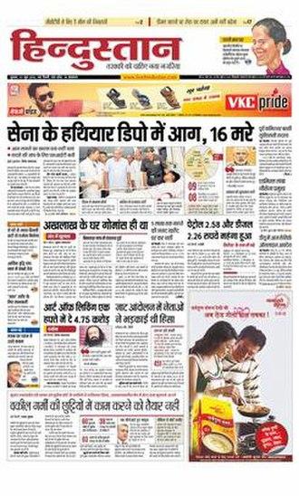 Hindustan (newspaper) - Image: Hindustan Dainik cover page