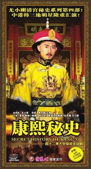 Secret History of Kangxi - DVD cover art