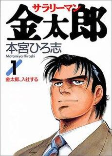 <i>Salary Man Kintaro</i>