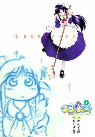 Mahoromatic - Cover of the first manga volume of Mahoromatic