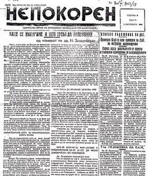 National Liberation Front (Macedonia) - Nepokoren was one of the newspapers published by NLF.