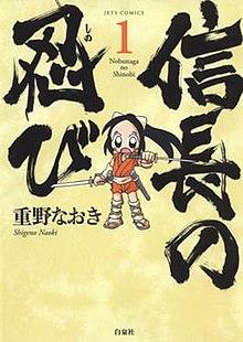 Nobunaga neniu Shinobi-volumo 1 kover.jpg