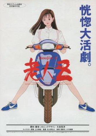Roujin Z - Japanese film poster