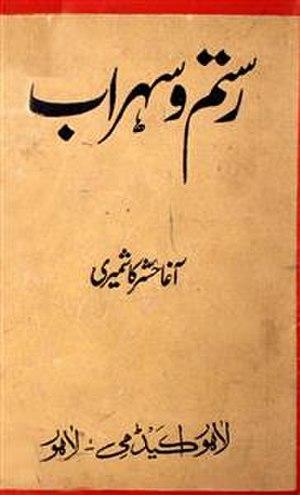 Rustom O Sohrab - Rostam and Sohrab