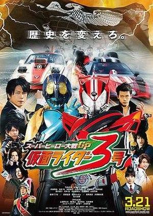 Super Hero Taisen GP: Kamen Rider 3 - Theatrical poster