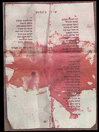Shir LaShalom - Blood-stained Shir LaShalom lyrics from which Rabin had read minutes before his assassination