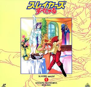 Slayers Special (OVA) - Japanese cover art of Volume 1 (LaserDisc)
