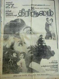 <i>Thirisoolam</i> 1979 film by K. Vijayan