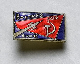 Vostok 2 - Commemorative pin from Vostok 2 Mission
