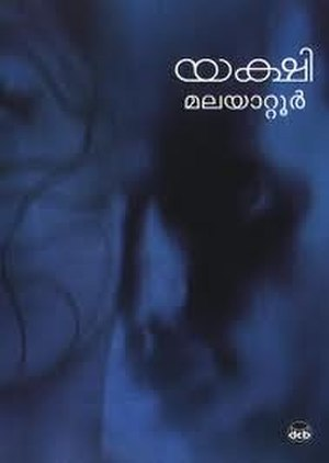 Yakshi (novel) - Image: Yakshi novel