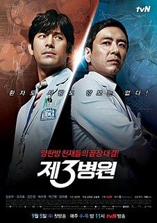 <i>The Third Hospital</i> television drama
