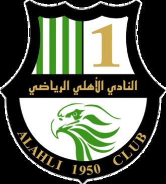 Al Ahli SC (Doha) - Image: Al Ahli Club new logo