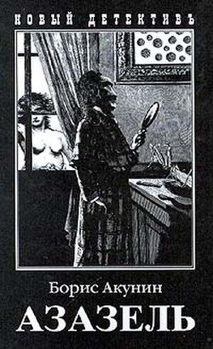 The Winter Queen (novel) - Recent Russian edition