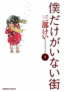 Erased Manga Wikipedia