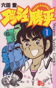 Dash Kappei Japanese manga volume 1 cover.png