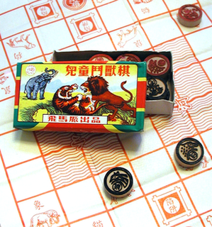 Jungle (board game) a traditional Chinese board game