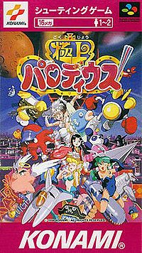 Fantastic Parodius - Pursue the Glory of the Past
