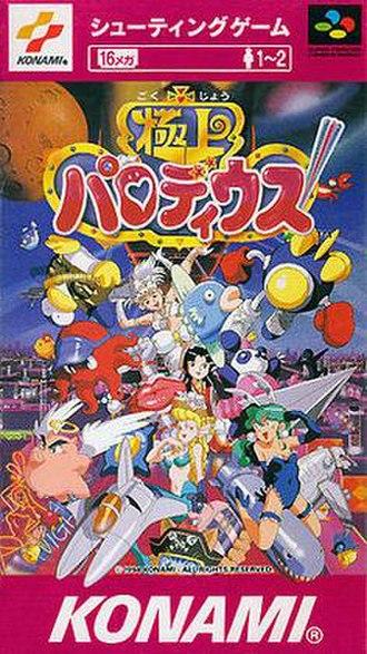 Fantastic Parodius - Pursue the Glory of the Past - Super Famicom cover art