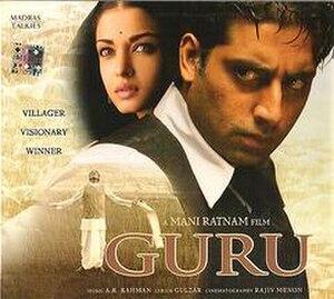 Guru (soundtrack) - Image: Guru albumcover