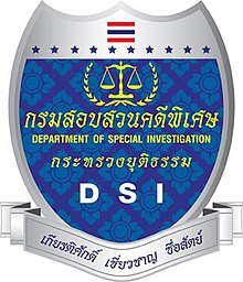 Department of Special Investigation - Wikipedia