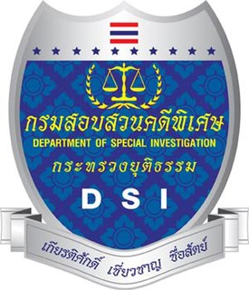 Department of Special Investigation