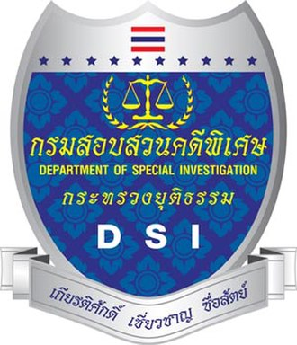 Department of Special Investigation - Image: Logo of the Department of Special Investigation