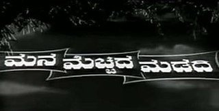 <i>Mana Mecchida Madadi</i> 1963 film by K. R. Seetharama Sastry