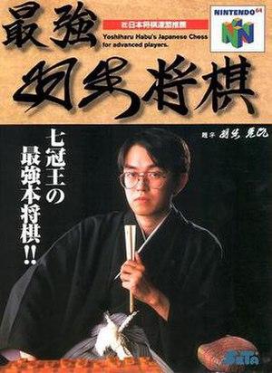 Saikyō Habu Shōgi - Saikyō Habu Shōgi